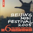 VARIOUS ARTISTS - BEIJING MIDI FESTIVAL '05 (Digital Video -DVD-)