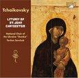 TCHAIKOVSKY, PIOTR ILICH - LITURGY OF ST.JOHN CHRYSO (Compact Disc)
