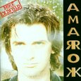 OLDFIELD, MIKE - AMAROK (Compact Disc)