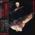 YAMAMOTO, HOZA - AKUMA GA KITARITE FUE WO FUKU -HQ- (Disco Vinilo LP)