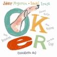 MUGURUZA, JABIER - OKER (TXAKURRA DA) (Compact Disc)