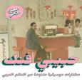 VARIOUS ARTISTS - HABIBI FUNK 2 -HQ- (Disco Vinilo LP)