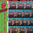 ROLLING STONES - REWIND (1971-1984) (Super High Material -SHM CD-)